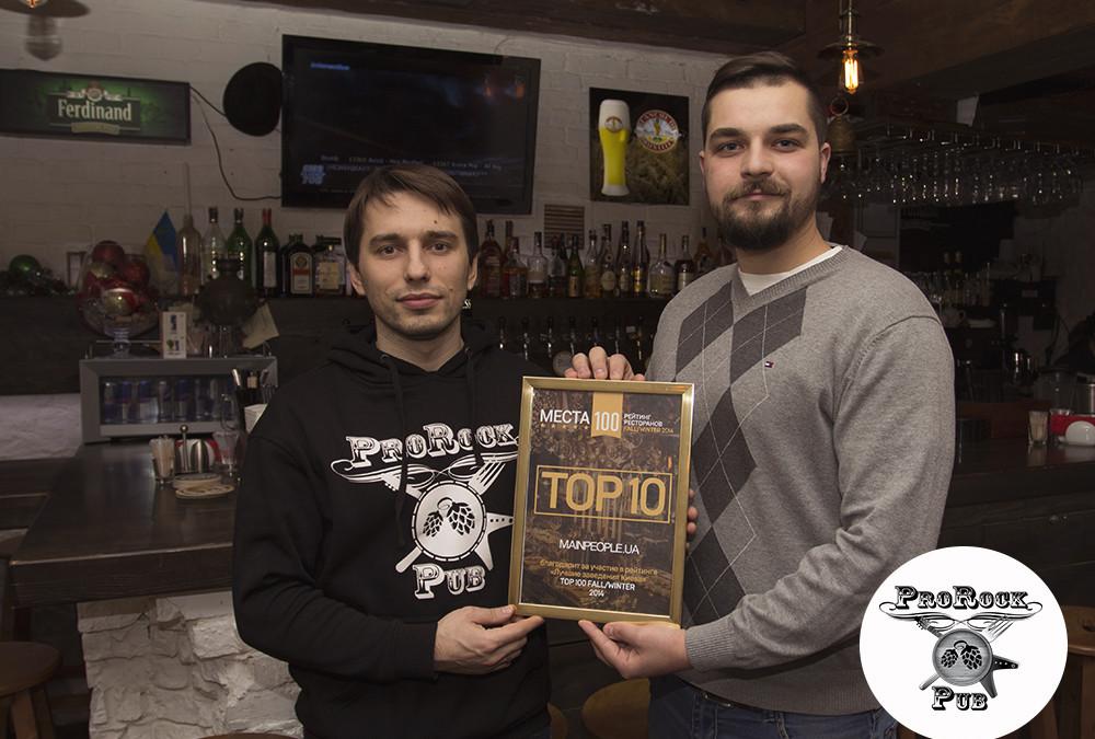 ProRock Pub в топ-10 в рейтинге «ТОП-100 ресторанов Киева» от Mainpeople
