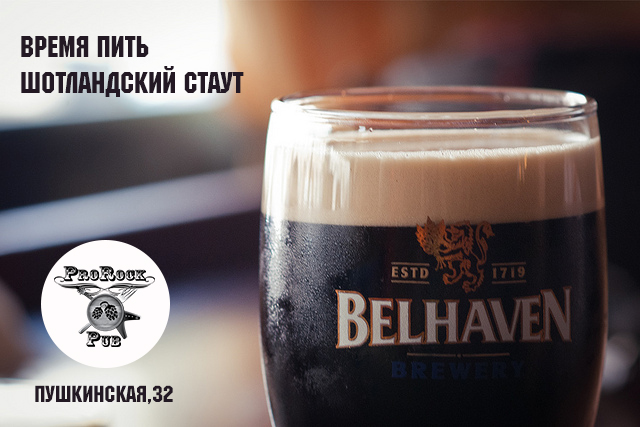 Belhaven Scottish Stout снова в ProRock Pub
