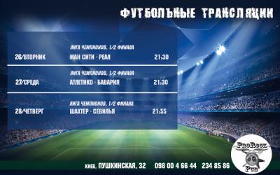 Трансляции футбольных матчей 1/2 Лиги Чемпионов