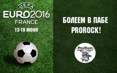 Евро-2016: прямые трансляции матчей 13-19 июня