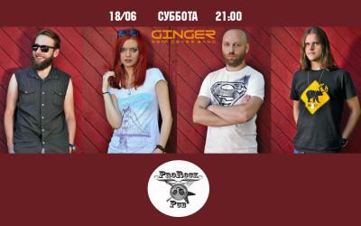 Суббота с Ginger rock cover band
