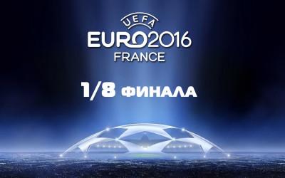 1/8 финала Евро-2016. Транслируем, болеем!