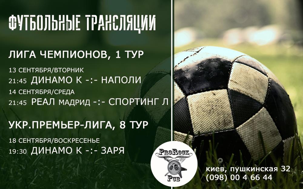 Футбольные трансляции!