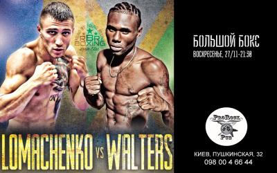 Бокс: Василий Ломаченко vs Николас Уолтерс