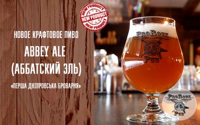 Новое крафтовое пиво Abbey Ale