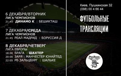 Матчи Лиги Чемпионов и Лиги Европы