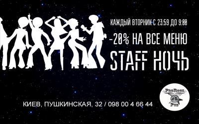 staff-ночь: каждый вторник -20%!