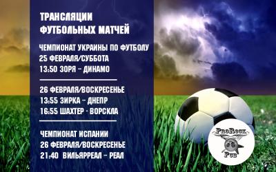 Чемпионаты Украины и Испании