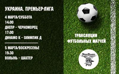 Матчи украинской премьер-лиги