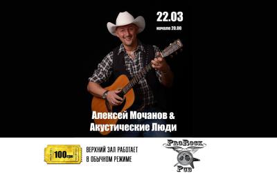 Алексей Мочанов и «Акустические люди»