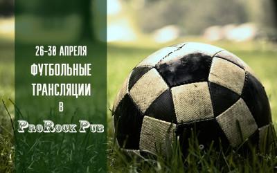 Футбол: 26-30 апреля