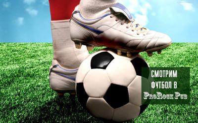 Футбол: 09-14 травня