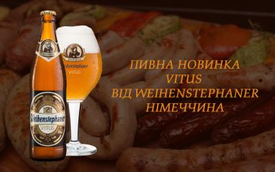 Vitus від пивоварні Вайнштефан