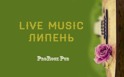 Жива музика: афіша, липень