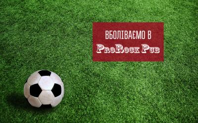 Футбольні трансляції: 15-20 серпня