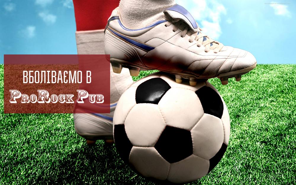 Футбольні трансляції: 23 -27 серпня