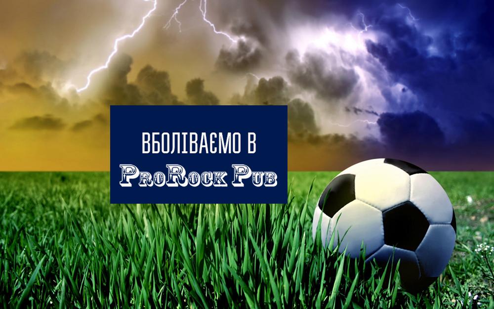 Футбольні трансляції: 12-17 вересня