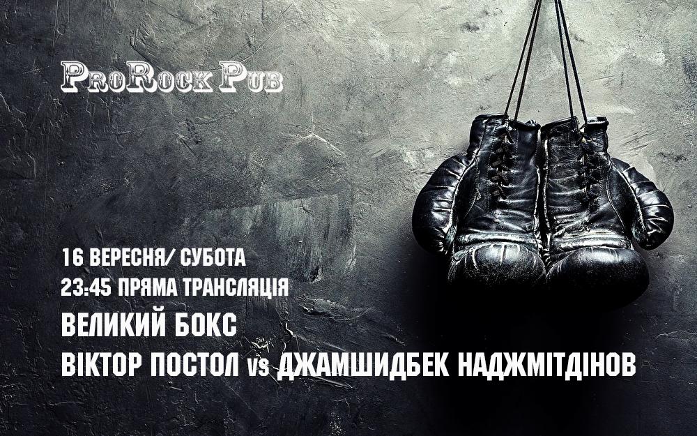 Великий бокс: Постол Vs Наджмітдінов