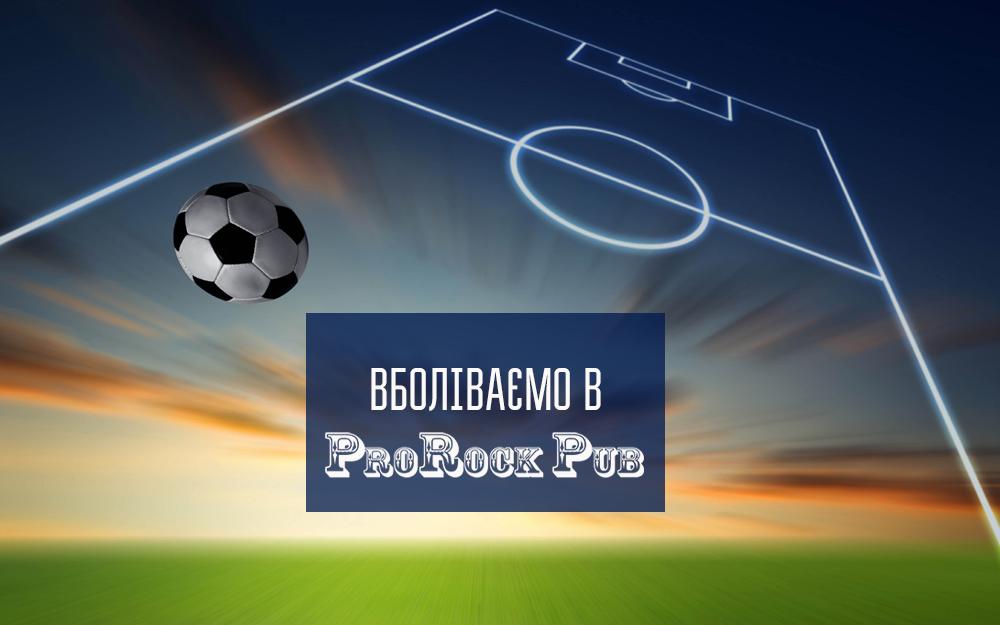 Футбольні трансляції: 23 вересня