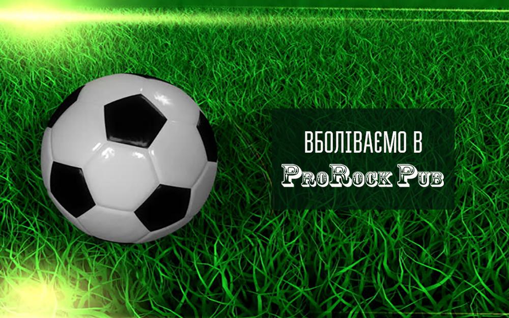 Футбольні трансляції: 05—10 вересня