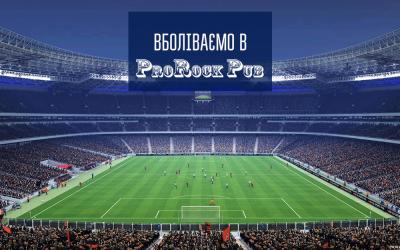 Футбольні трансляції: 17-22 жовтня