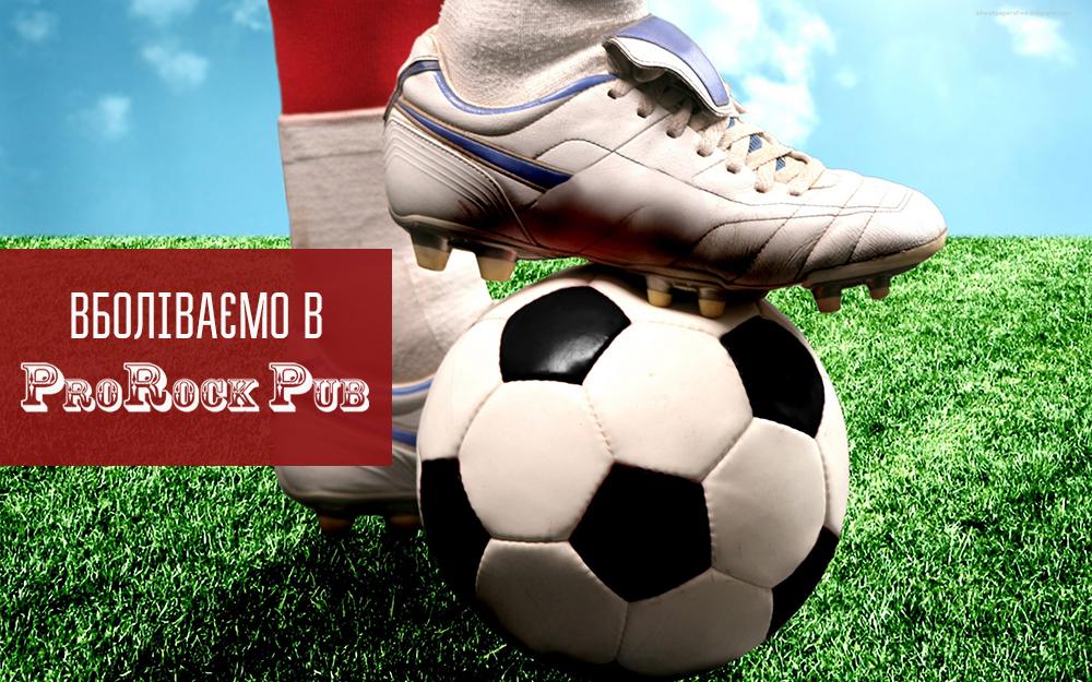 Футбольні трансляції: 25-29 жовтня