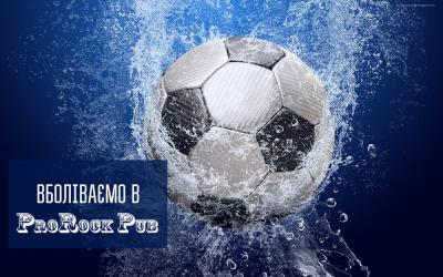 Футбольні трансляції: 10 листопада