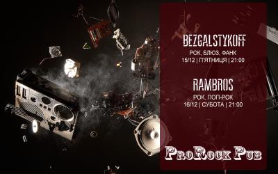 Жива музика в ProRock: 15-16 грудня
