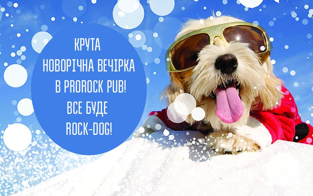 Зустрічаємо Новий Рік- 2018 разом в ProRock Pub!