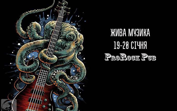 Музична афіша 19-20 січня