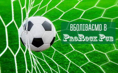 Футбольні трансляції: 31 січня-4 лютого