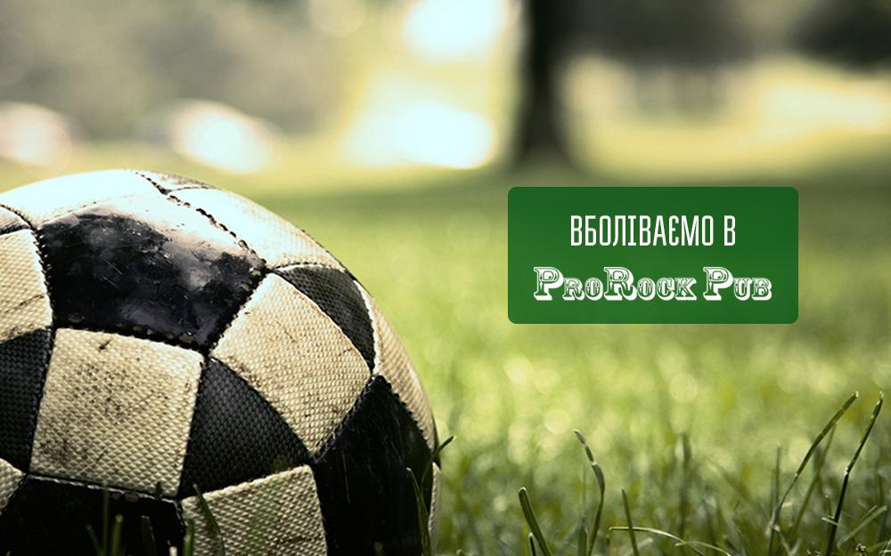 Футбольні трансляциї 01 — 04 березня