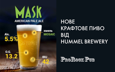 Новий крафт на крані Mask American pale ale