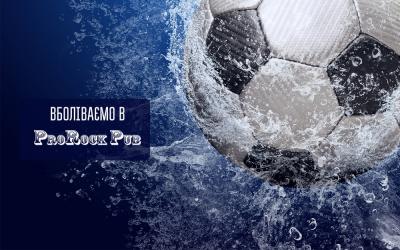 Футбольні трансляції 13-18 лютого