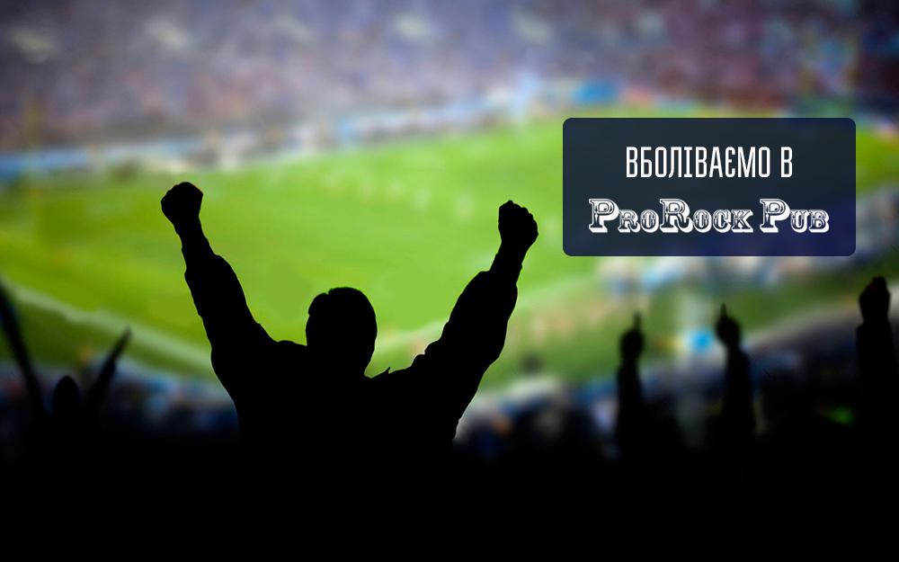 Футбольні трансляциї 20-25 лютого