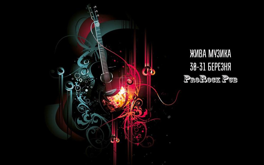 Жива музика 30-31 березня