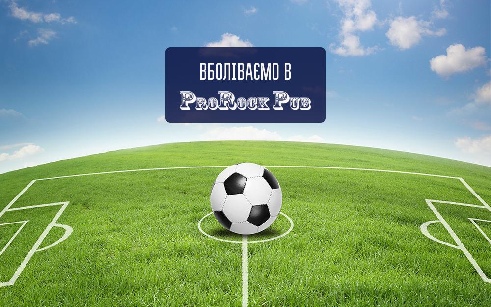 Трансляції футбольних матчів 04-07 квітня