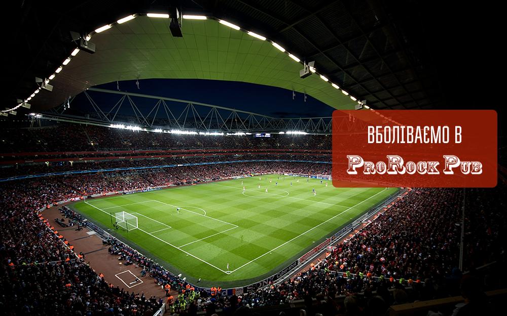 Трансляції футбольних матчів 09-14 квітня