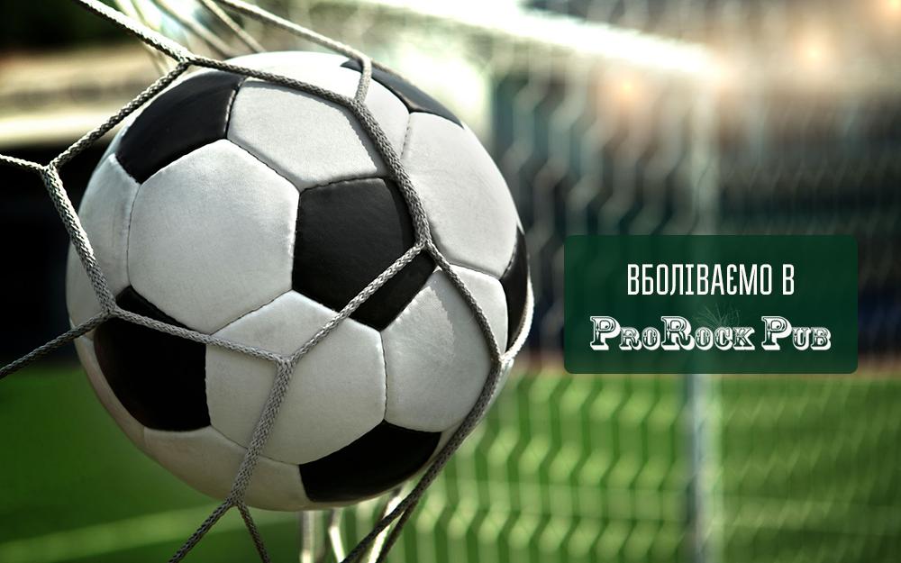 Футбольні трансляції: 24-29 квітня