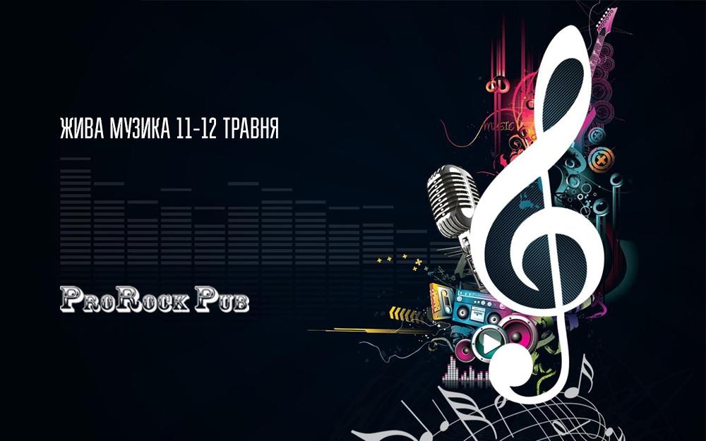 Жива музика 11-12 травня
