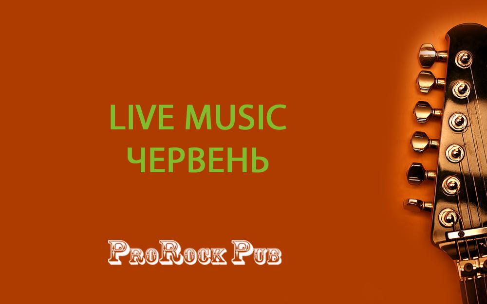 Жива музика в ProRock Pub — червень