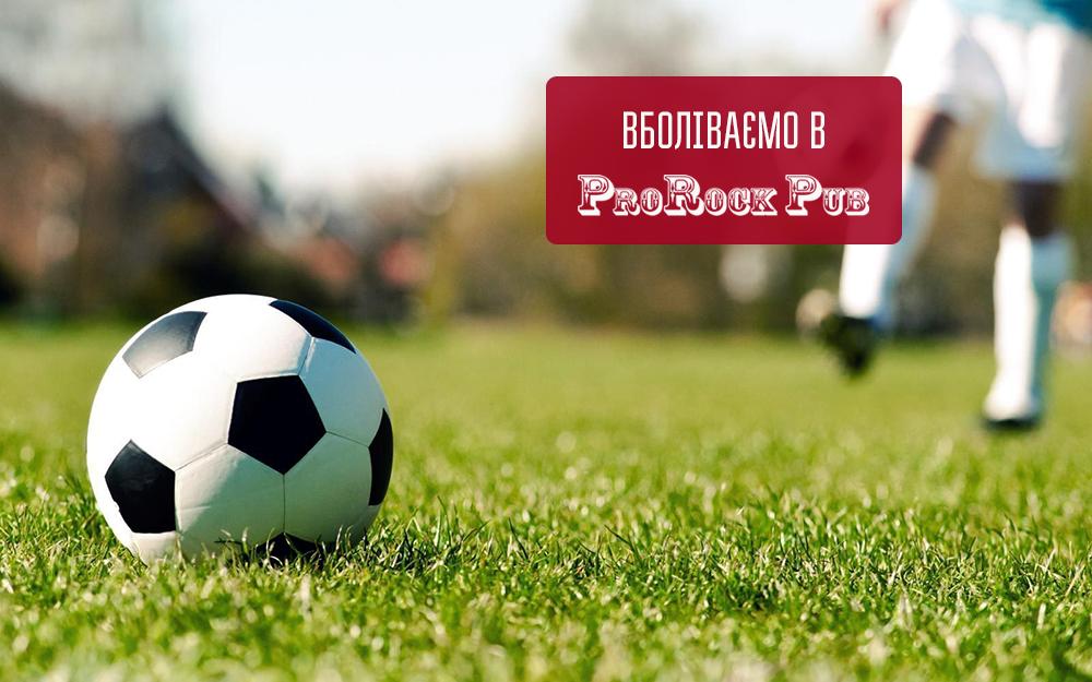 Футбольні трансляції 09-13 травня
