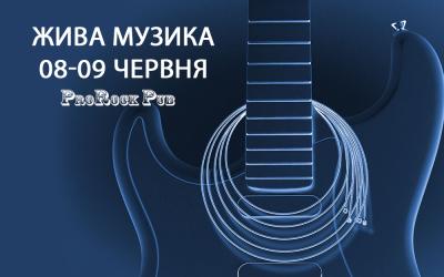 Жива музика: афіша на 8-9 червня