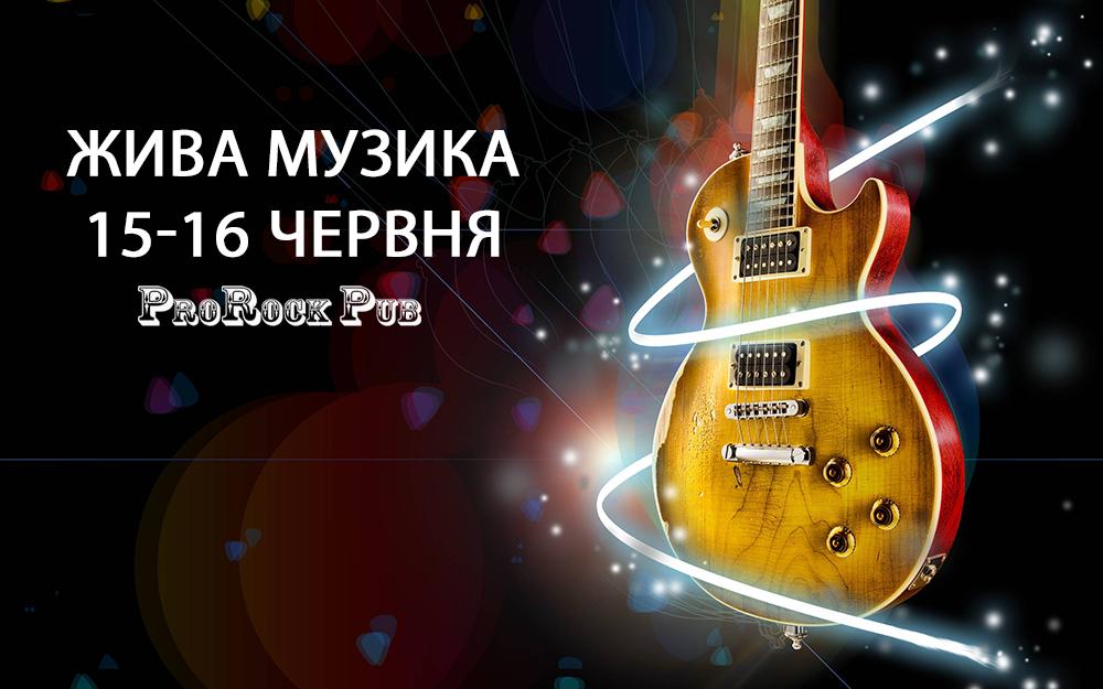 Жива музика 15-16 червня