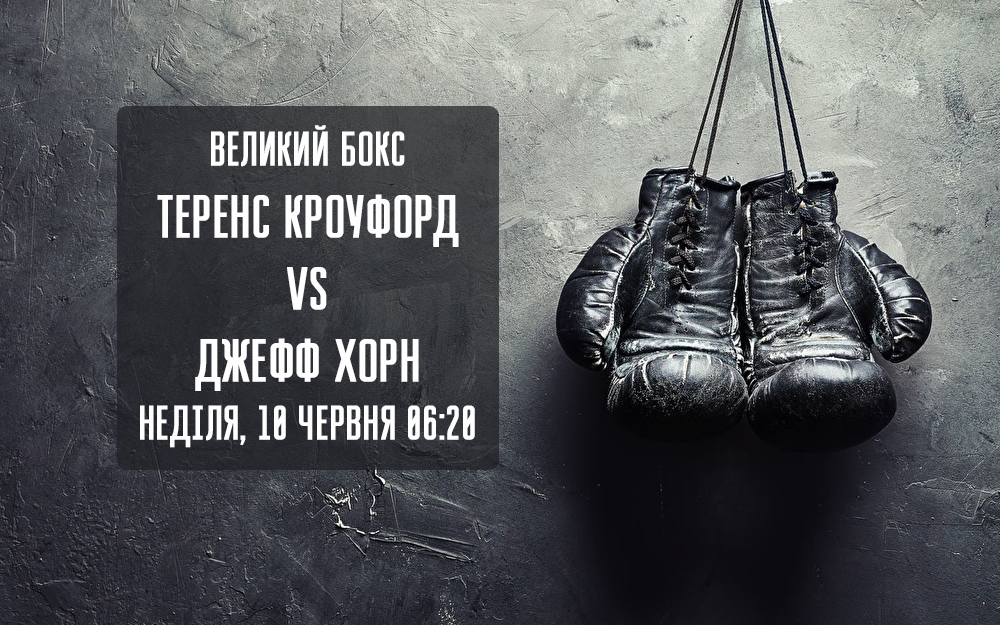 Великий бокс: Теренс Кроуфорд vs Джефф Хорн