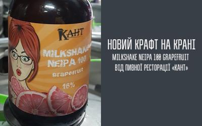 Крафтова новинка MILKSHAKE NEIPA 100 grapefruit