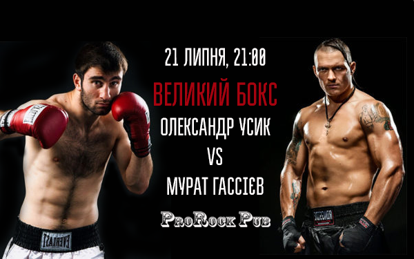 Олександр Усик vs Мурат Гассієв: трансляція в ProRock Pub