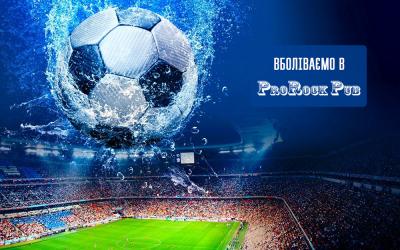 Футбол: 28-29 липня. Вболівай!