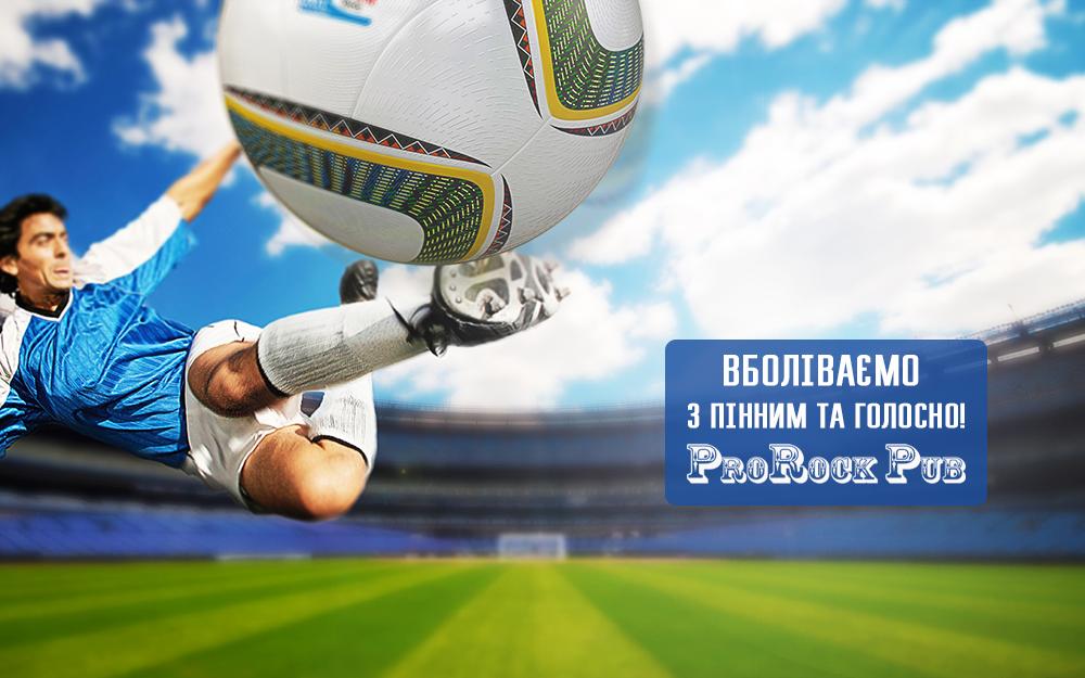 Футбол: 2-3 серпня. Вболівай!