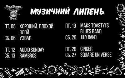 Анонс виступів живої музики у липні